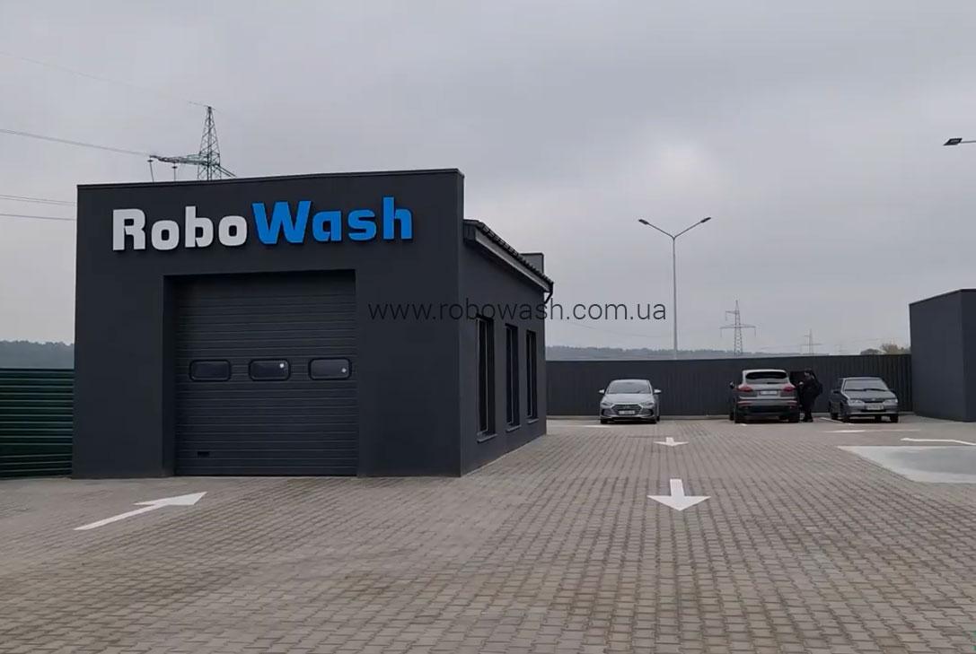 Автоматическая робот-мойка RoboWash Киев