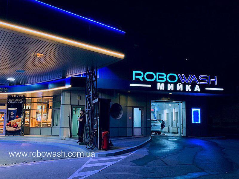 автоматическая бесконтактная мойка robowash киев