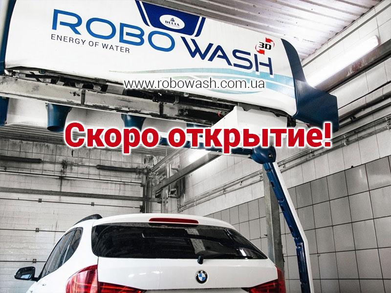 beskontaktnaya-mojka-robowash-kharkov-6