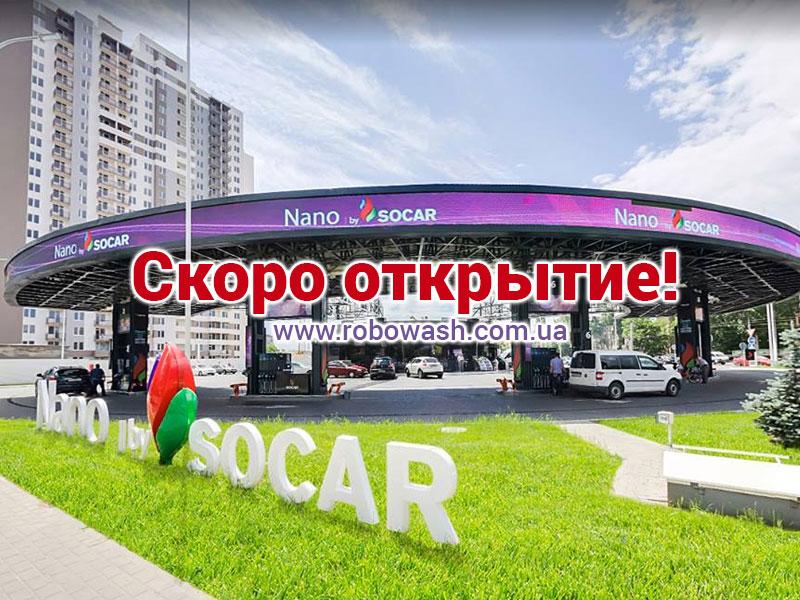 beskontaktnaya-mojka-robowash-odessa-2020